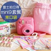 菲林因斯特《mini 9 束口袋套餐組》富士拍立得 相機 fujifilm instax 平行輸入一年保固