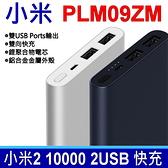 小米行動電源2 10000mAh 快充版 銀色 台灣小米 行動電源 充電寶 支援小電流充電 PLM09ZM