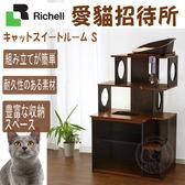 【培菓平價寵物網】日本Richell》ID89821木製愛貓招待所貓跳台-S高125cm 可宅配