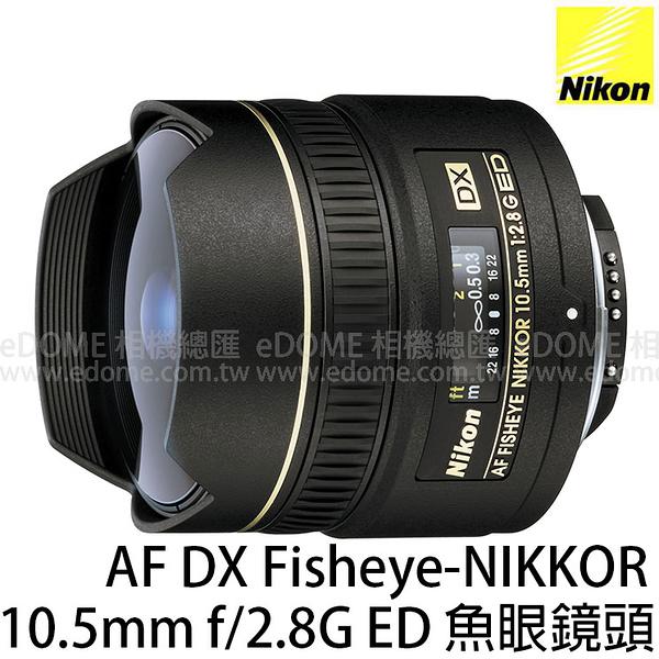 NIKON AF DX 10.5mm F2.8 G ED Fisheye 魚眼鏡頭 (24期0利率 免運 國祥公司貨) AF DX 10.5mm F2.8G