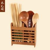 竹筷籠廚具餐具筷子筒收納瀝水筷子置物架家用餐廳收納【端午節免運限時八折】