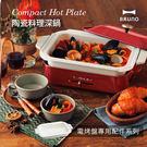 BRUNO 多功能電烤盤 可另外搭配 各種烤盤 讓料理有更多創意與可能