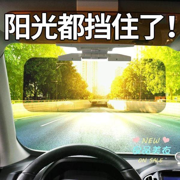 遮陽板鏡 車載防遠光燈神器克星強光汽車遮擋眼鏡遮陽板日夜兩用偏光鏡
