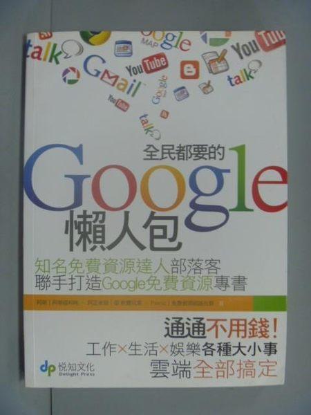 【書寶二手書T3/網路_YJX】全民都要的Google懶人包_阿榮.阿正老師