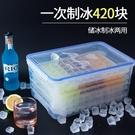 製冰格 特大自制冰箱凍冰塊模具創意420冰格子制冰盒商用冰格速凍器神器 小宅妮