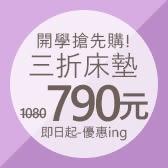 長期優惠 ↯ 床墊優惠$790
