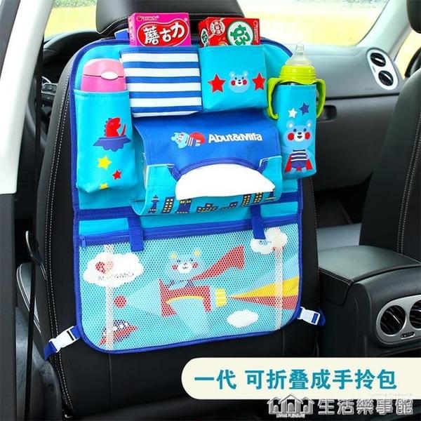 汽車椅背置物袋多功能車載座椅后背掛袋車用儲物箱車內收納袋用品 樂事館新品