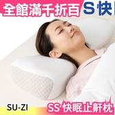【SS快眠止鼾枕】空運 日本 最受期待的AS快眠枕新款 樂天寢具纇銷售第一 睡眠快眠【小福部屋】