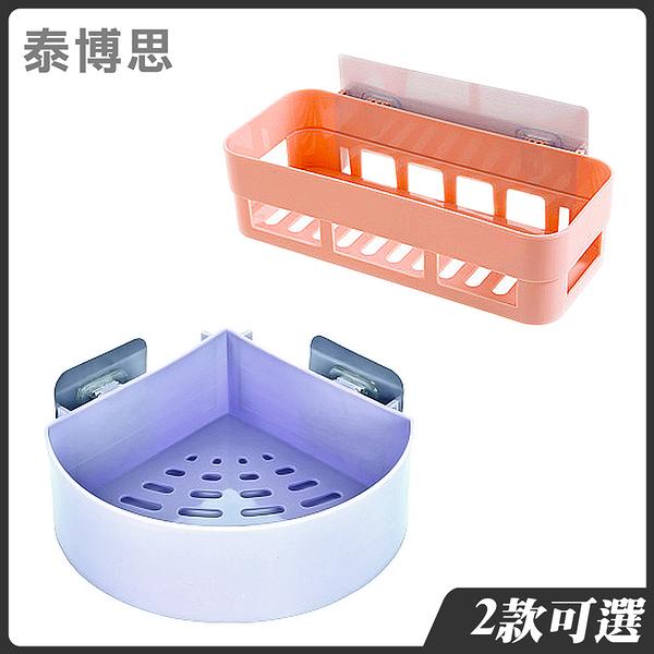 泰博思 免釘 免打孔吸壁式置物盒 收納盒 儲物架 超強黏(長方形/三角形)【F0344-F】