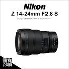 登入禮~5/31 Nikon Z 14-24mm F2.8S 高畫質廣角鏡 國祥公司貨【可刷卡】薪創