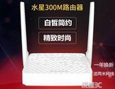 MW305R出租房宿舍家用光纖網絡寬帶wifi300m無線路由器穿墻王 玩趣3C