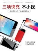 行動電源超薄迷你充電寶20000毫安蘋果小米手機大容量移動電源便攜自帶線