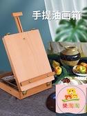 畫架 天潤森畫架畫箱美術生專用實木手提美術工具箱桌面畫架臺式油畫水粉素描【樂淘淘】