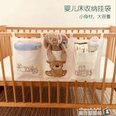 純棉嬰兒床收納袋掛袋寶寶床頭尿布尿片尿不濕紙尿褲儲物袋置物袋 魔方數碼館WD