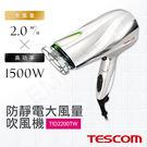【日本TESCOM】防靜電大風量吹風機 TID2200TW-W 珍珠白