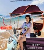 電動摩托車棚防曬擋雨電動車傘棚遮陽加厚擋風罩雨傘電瓶車雨棚蓬 YJT
