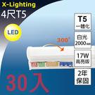 爆亮!(30入) LED T5 4尺 1...