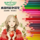 水溶性彩色鉛筆英雄套裝36 48 72色手繪填色畫筆兒童成人專業彩鉛 QQ2329『樂愛居家館』