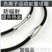 防輻射項鏈 日本防輻射磁療運動項鏈男防頸椎圈磁力鏈鈦項圈女鈦鏈保健去靜電 宜品居家