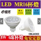 E極亮 LED MR16 免安定器杯燈8W OBLM083 超狂價格買到爽到