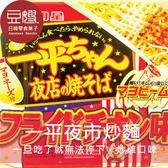 【即期良品】日本泡麵 一平夜店炒麵(多口味)