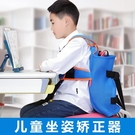 坐姿器 兒童寫字坐姿器糾正寫字姿勢儀架學生直背姿帶視力保護器
