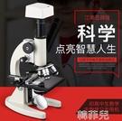 顯微鏡 江南顯微鏡初中生小學生專業生物2000倍便攜兒童科學實驗套裝禮物 韓菲兒