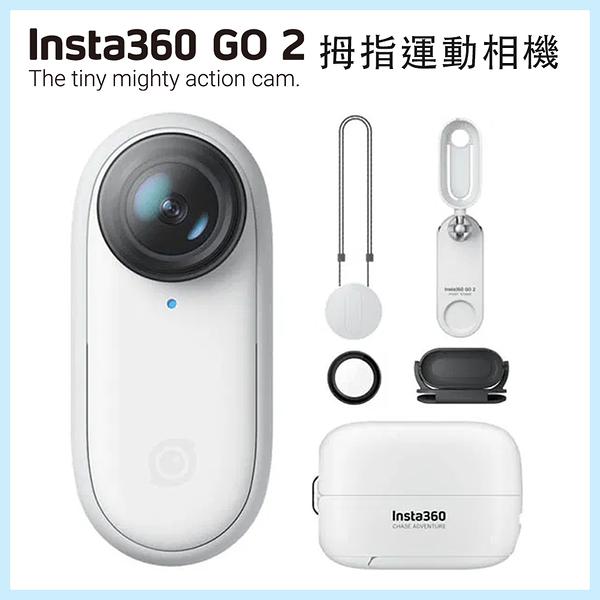 送鏡頭保護貼 Insta360 GO2 迷你 拇指運動相機 防水 超廣角 運動 攝影機 GO II 公司貨