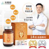 【生達醫研Dr.Standard】A.B.C+黃金專利益生菌膠囊(奶素)