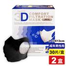 超服貼3D立體口罩 黑色 (L號11-13cm)(成年男性用) 30片X2盒(台灣製造 細菌過濾BFE平均高達95%) 專品藥局