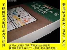 二手書博民逛書店罕見中華人民共和國郵票目錄(2011年版) 銅版彩頁14787