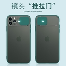 蘋果11Pro Max手機套 蘋果X/Xs Xs Max保護套 簡約iPhone6/6s/7/8保護殼 IPhone XR手機殼推拉門純色