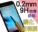 【鼎立資訊 】HTC One M9手機鋼化玻璃膜 螢幕保護貼(9H等級 2.5D 抗刮膜 抗污 亮面)