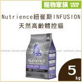 寵物家族-Nutrience紐崔斯INFUSION天然高齡體控貓5kg
