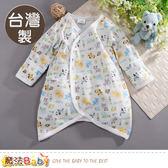 包屁衣 台灣製嬰兒四季薄款護手蝴蝶衣 魔法Baby
