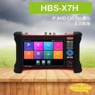 HBS-X7H 7吋 800萬 觸控式 全功能版 工程寶 監視器測試 IP AHD CVI TVI 類比