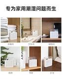 除濕器 向物除濕盒可重復使用大容量吸濕吸潮家用去濕衣柜防潮循環干燥機 宜品