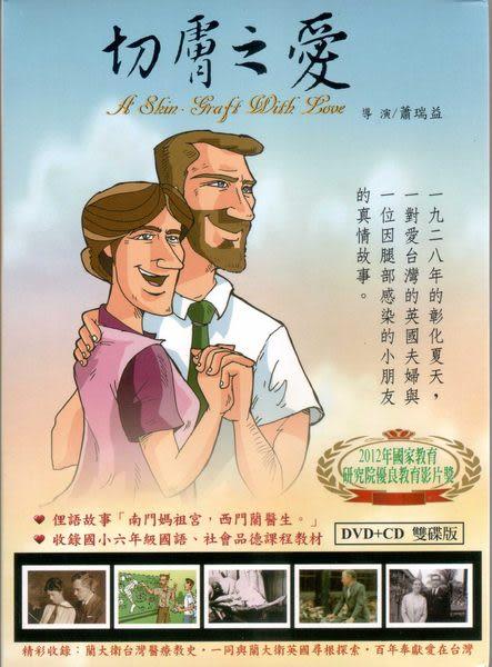 切膚之愛 DVD附CD 免運 (音樂影片購)