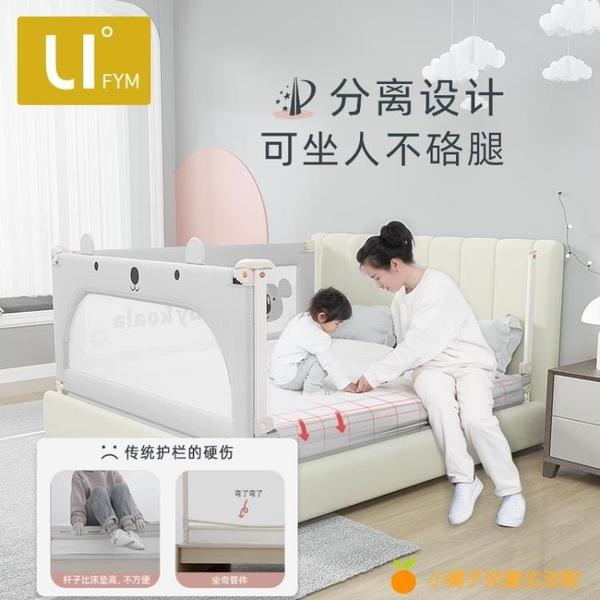 兒童防掉床護欄防摔床圍欄寶寶嬰兒床圍床上擋板安全通用升降床檔【小橘子】