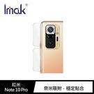 【愛瘋潮】Imak Redmi 紅米 Note 10 Pro 鏡頭玻璃貼(兩片裝) 鏡頭保護貼