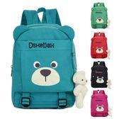 兒童書包日韓幼稚園1-3-6歲女孩可愛旅行背包寶寶卡通雙肩包潮【萬聖節全館大搶購】