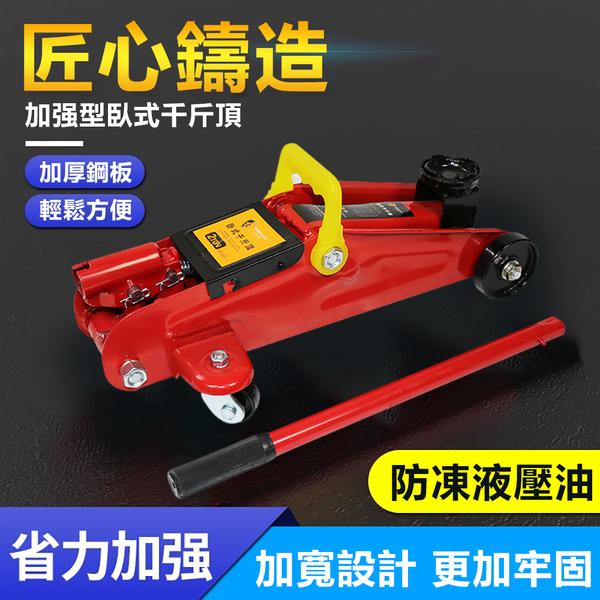臥式千斤頂 2T汽車專用液壓千斤頂 汽車換胎工具車載油壓千斤頂 科炫數位