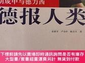 二手書博民逛書店罕見德報人類Y276416 袁亞平 中國出版 出版2014