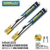 SilBlade Infiniti jx35 矽膠撥水雨刷 26 16 免運 贈雨刷精 防跳動 12~年 哈家人