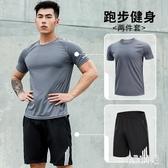 兩件套運動套裝男士夏季薄款寬鬆休閒健身套裝速干衣服跑步健身房YJ1111【宅男時代城】
