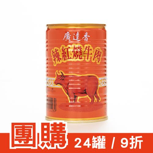 團購24罐/箱 打9折 - 廣達香 辣紅燒牛肉-大(440g)