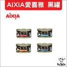 AIXIA愛喜雅〔黑罐貓罐,4種口味,80g〕(單罐)