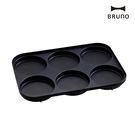 烤盤 六格烤盤【U0184-A】BRUNO  BOE021-MULTI 六格式料理盤 完美主義