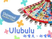 Ulubulu 奶嘴夾 奶嘴鏈 可適用於安撫奶嘴 NICU奶嘴 美國進口【彤彤小舖】
