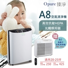 限時贈送A1空氣清淨機 /【Opure 臻淨】A8 高效抗敏HEPA光觸媒空氣清淨機